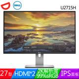 DELL 戴爾 UltraSharp U2715H 27型IPS 2K液晶螢幕/原廠三年保固