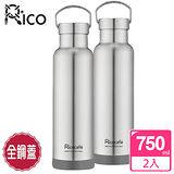 【RICO 瑞可】不鏽鋼#316手提式真空經典保溫瓶(750ml)2入