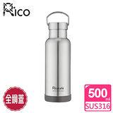 【RICO 瑞可】不鏽鋼#316手提式真空經典保溫瓶(500ml)(SP-500)