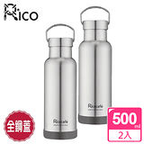 【RICO 瑞可】不鏽鋼#316手提式真空經典保溫瓶(500ml)2入(SP-500)