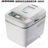 【捷寶】健康陶瓷全自動製麵包機 JBM5099