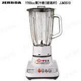 【捷寶】1700cc果汁機(玻璃杯) JJM3510