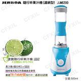【捷寶】隨行杯果汁機(濾網型) JJM6200
