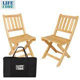 LIFECODE 南洋風橡木實木折疊椅(2入)-附揹袋