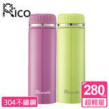 【RICO 瑞可】#304不鏽鋼高真空超輕量保溫杯(280ml)SL-280