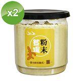 波比元氣生活館 柴燒乾燥薑粉-2罐組 (150g/罐)