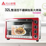 【元山牌】32L雙溫控不鏽鋼旋風大烤箱(YS-5320OT)