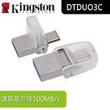 Kingston 金士頓 DTDUO3C / 32G USB3.1 OTG 隨身碟 / TYPE-A & C兩用