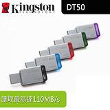 Kingston 金士頓 DataTraveler 50 64GB USB3.0 金屬外殼 隨身碟 DT50 / 64G