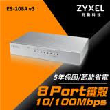 ZYXEL ES-108A V3 8埠桌上型高速乙太網路交換器