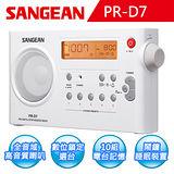 【SANGEAN】 AM/FM雙波段充電式收音機 (PR-D7)