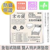 【京之寢】防蹣雙人特大床墊套 KM-104