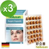 德國 好立善 EUREYE葉黃素全方位複方軟膠囊 三入組(30粒*3)