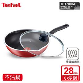 【買一送一】Tefal法國特福 極光紅系列28CM不沾小炒鍋+玻璃蓋 買就送26CM平底鍋