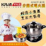 KRIA可利亞 2公升分離式電火鍋/燉鍋/料理鍋/美食鍋 KR-810