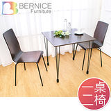 Bernice-斯卡2.5尺方型餐桌椅組-胡桃色-1桌2椅-DIY