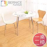 Bernice-可娜3尺圓型餐桌椅組-兩色可選-1桌2椅-DIY