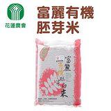 花蓮市農會 富麗有機胚芽米 追求養生的最佳主食 (2kg)x2入組