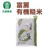 花蓮市農會 富麗有機糙米 追求養生的最佳主食 (2kg)x2入組