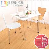 Bernice-艾維2.5尺方型餐桌椅組-兩色可選-1桌2椅-DIY