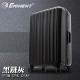 【EMINENT 雅仕】29吋PC亮面硬殼鋁框行李箱9C8-黑鐵灰