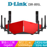 D-LINK DIR-895L AC5300 雙核三頻 Gigabit無線路由器