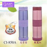 【飪我行】316不鏽鋼魔法瓶850ML CI-850A