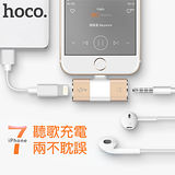 【hoco】充電聽歌二合一 Apple Lightning 8pin 音頻轉接器 充電線 耳機轉接頭 公對母 便攜 (LS1)