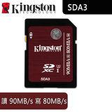 Kingston 金士頓 SDXC 128G C10 UHS-I U3 記憶卡 / R90/W80 (SDA3/128GB)
