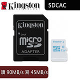 Kingston 金士頓 Micro SDHC SDCAC/16G UHS-I U3 運動攝影機專用高速記憶卡 附轉卡 (SDCAC/16GB)