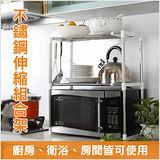 【ENNE】廚房微波爐~不鏽鋼伸縮組合架-(F0147)