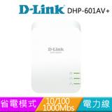 D-LINK DHP-601AV+ AV2 1000Mbps 電力線網路橋接器