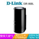 【D-LINK 友訊科技】DIR-868L AC1750 雙頻 Gigabit無線路由器