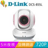 【D-LINK 友訊科技】DCS-855L 媽咪愛 高畫質寶寶用 無線網路攝影機
