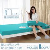 【House Door】超吸濕排濕表布11cm厚波浪式竹炭釋壓床墊-單人3尺
