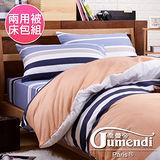 喬曼帝Jumendi-悠遊假期 台灣製活性柔絲絨雙人四件式兩用被床包組