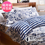 喬曼帝Jumendi-歐風花絮 台灣製活性柔絲絨雙人四件式兩用被床包組