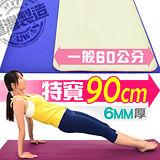 台灣製造90CM加寬6MM瑜珈墊P273-816B