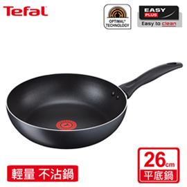 買一送一 Tefal 法國特福輕食光系列26CM不沾平底鍋