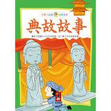 【風車圖書】典故故事-小學生必讀經典文學(購物車)