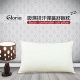 Gloria 3M吸濕排汗超彈力彈簧枕 舒柔枕 枕頭