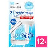 【日本不動化學】日本製大容量3公升熱水壺水垢清潔劑4回分3包組(25gx12入)