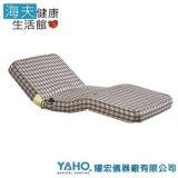 【YAHO 耀宏 海夫】YH301 日式電動床墊