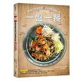 【和平】一盤一餐:泰國五星級主廚的55道美味泰料理