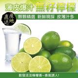 【鄒頌】台灣無毒無籽檸檬-清香皮薄又多汁 (30台斤)