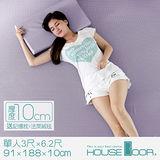 【House Door】超吸濕排濕表布10cm厚全平面竹炭釋壓床墊-單人3尺
