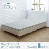 【House Door】超吸濕排濕表布5cm厚全平面純竹炭釋壓床墊-單人3尺