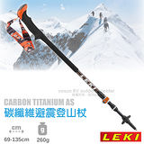【德國 LEKI】CARBON TITANIUM AS 超頂級超輕量航科技碳纖維避震快扣登山杖/SAS-Lite避震系統.SLS閉鎖系統/適登山旅行裝備 6322161