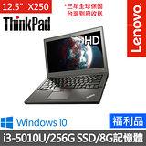 (超值福利品) Lenovo ThinkPad X250 12.5吋/i3-5010U/256G SSD 商務筆電(20CMA07RTW)