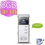 【LTP】數位錄音筆內建8G+支援插卡+單鍵錄音,電力可持續40小時以上!!